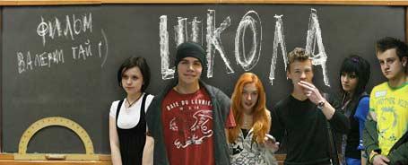 Школа на первом сериал игра создать своего персонажа наруто